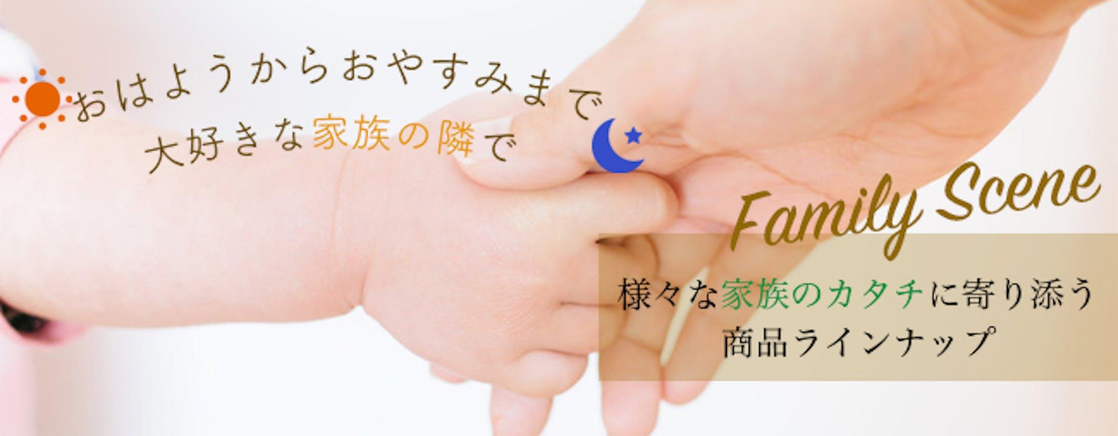 バナー/育児用品-1