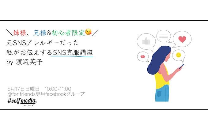 【特別企画】SNS苦手さん寄っといで♪克服した方法シェア講座 by 渡辺 英子 さん