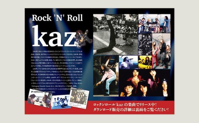 ロックアルバムのCDリリースチラシ