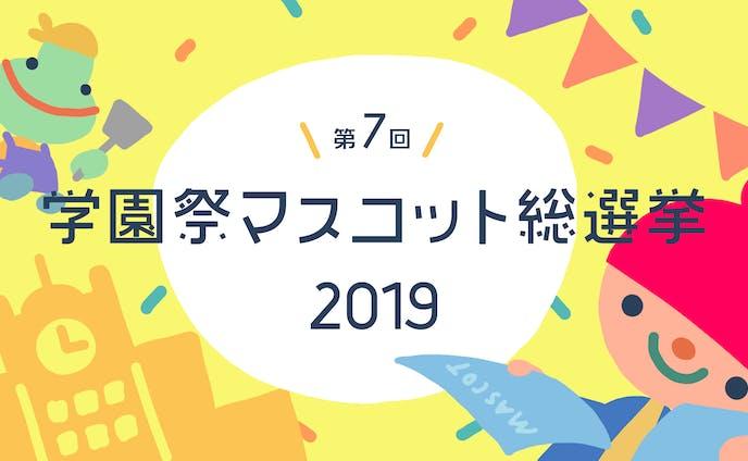 学園祭マスコット総選挙