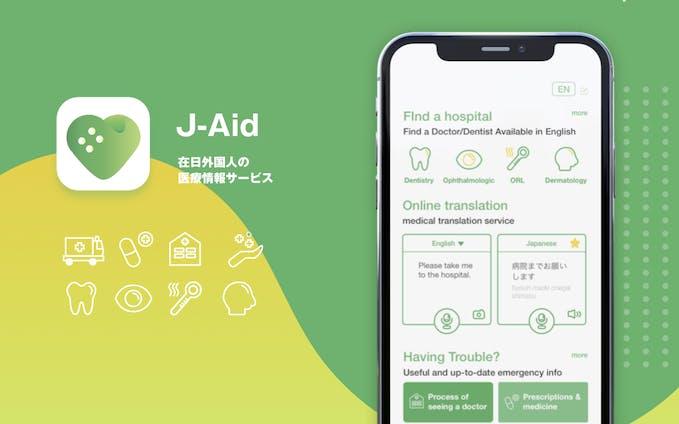 app design - 外国人医療情報アプリ - J-aid