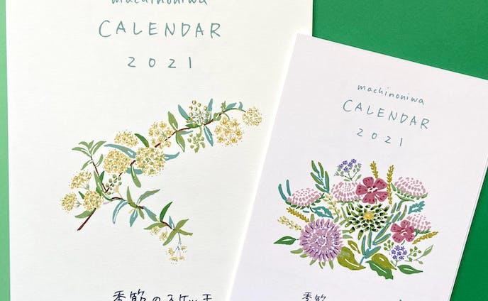 2021 machinoniwa カレンダー