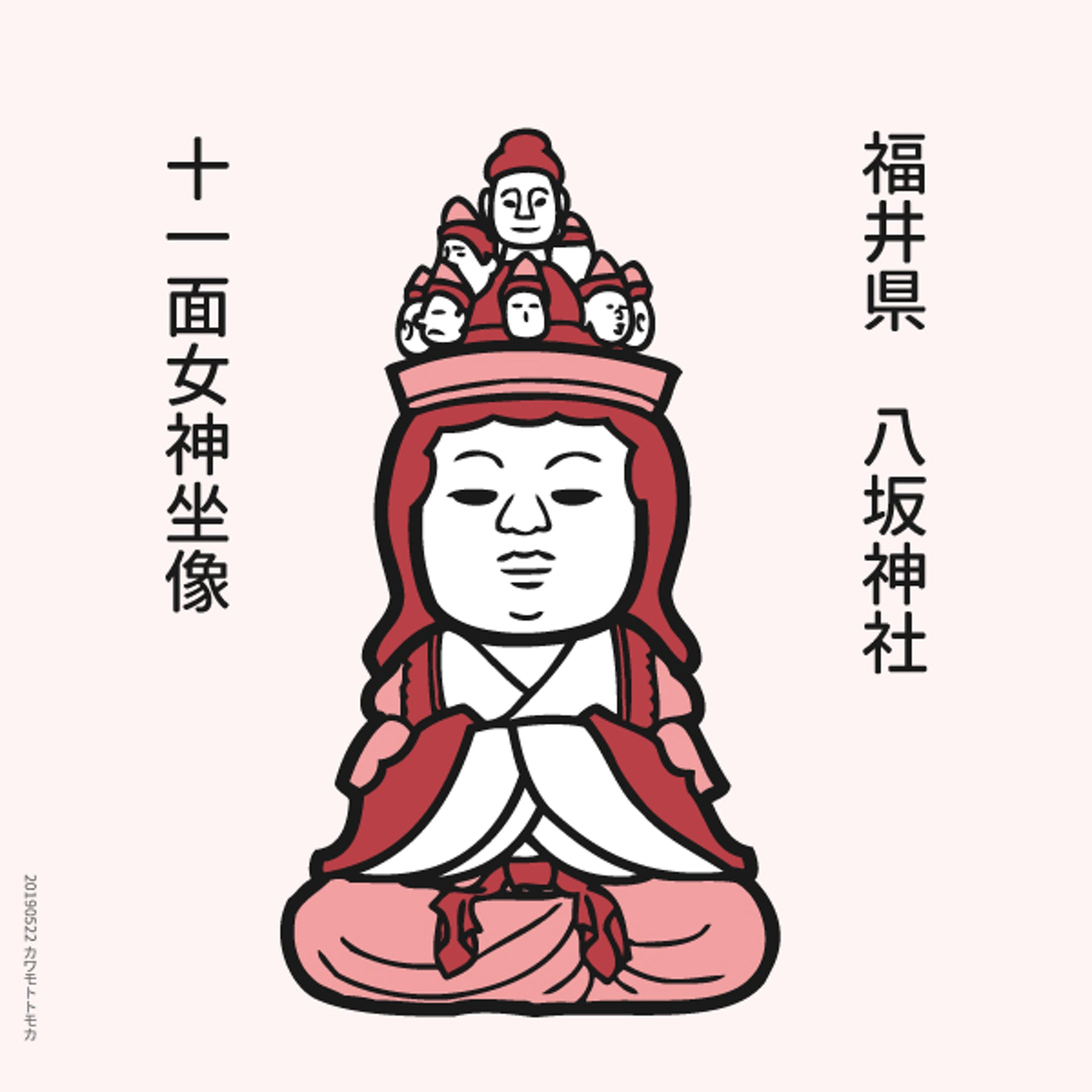 1日1仏像まとめ-6