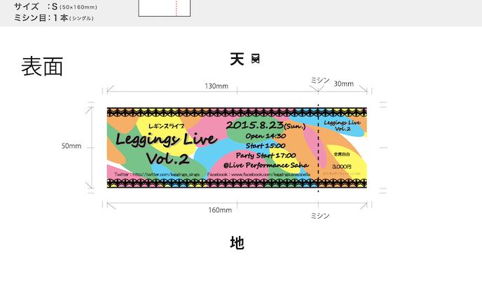 【チケット】アカペラグループ「レギンス」LIVE Vol.2