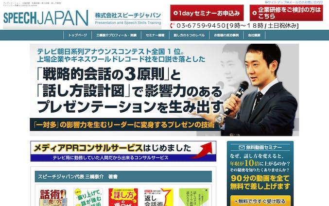 株式会社SPEECH JAPAN HP