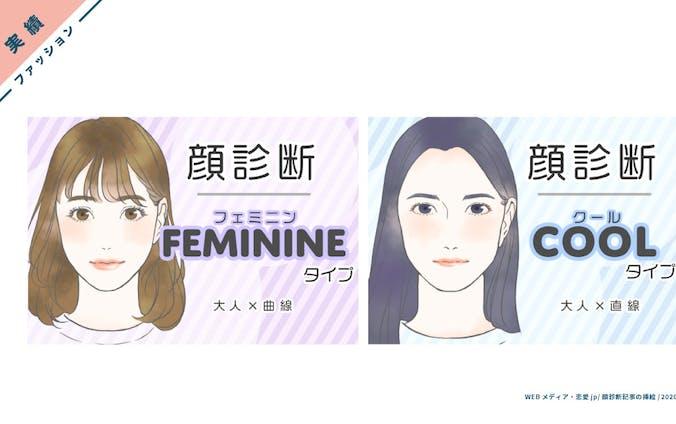 【実績】顔診断の記事の挿絵