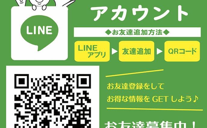 公式LINEアカウント(WEB)
