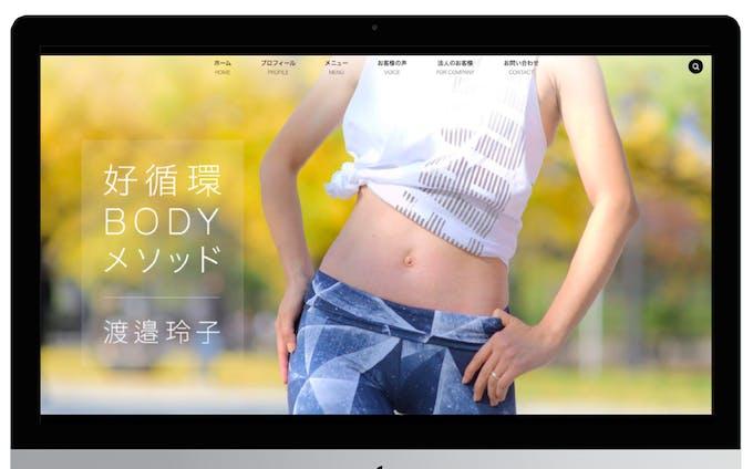 渡邉玲子様 サイトヘッダー画像
