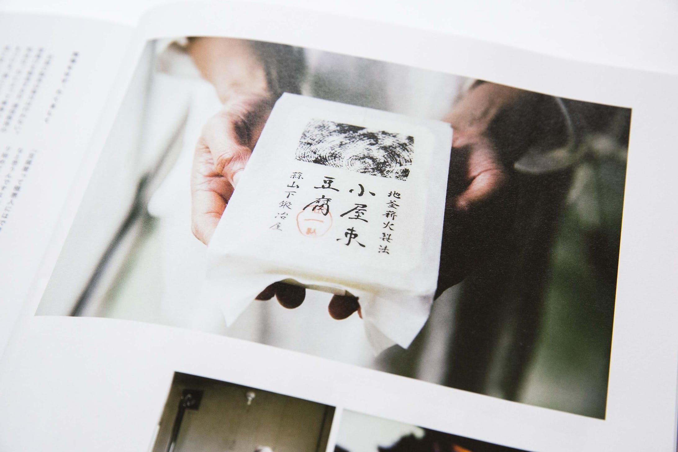 小屋束豆腐店-3