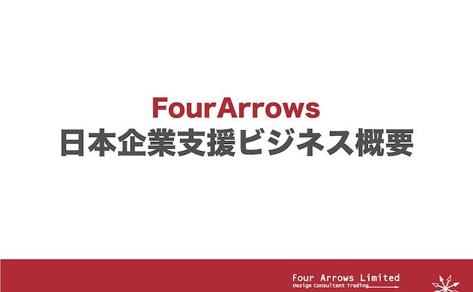 FourArrows顧客向けプレゼン資料
