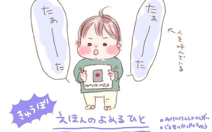 子どもの成長記録イラスト VOL6 on Twitter