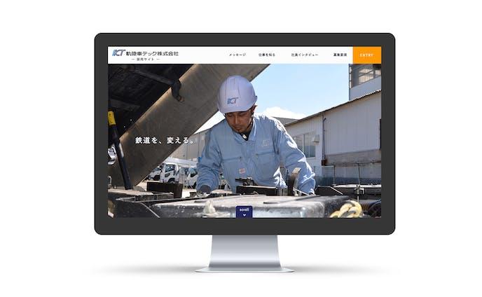 軌陸車テック株式会社 採用サイト