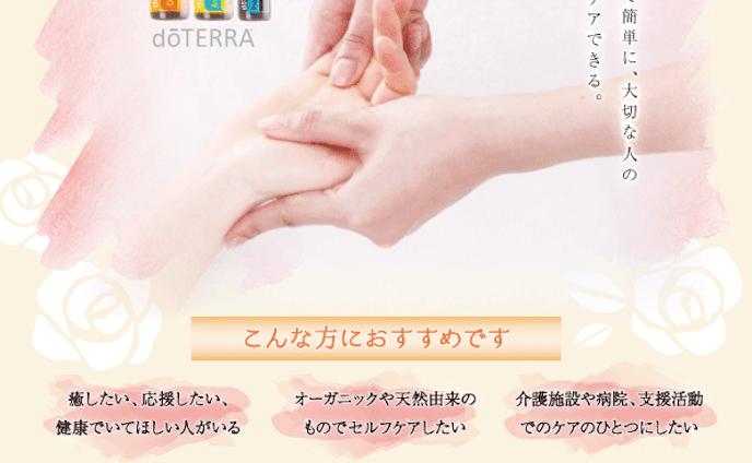 【SNS広告】ハンドマッサージ教室