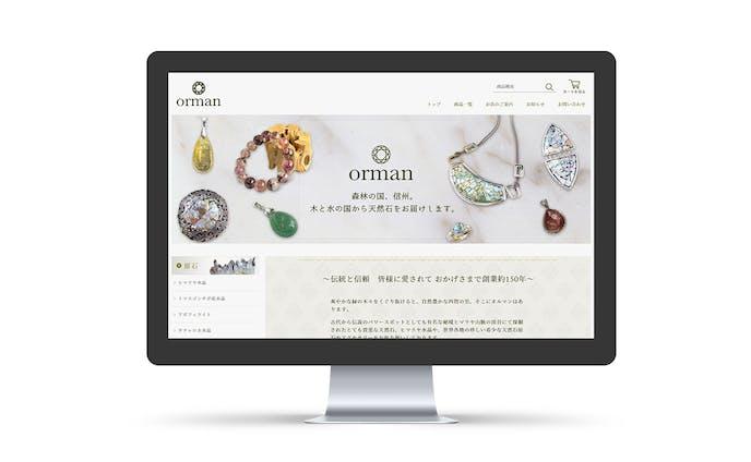 orman ECサイト