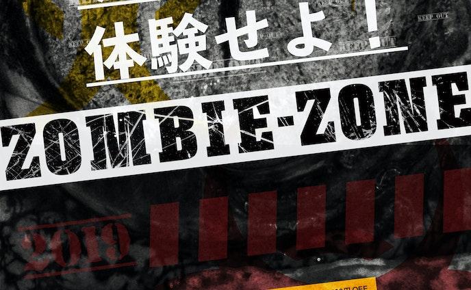 ZOMB-ZONE