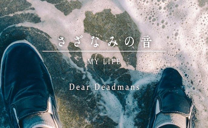 さざなみの音/Dear Deadmans CDジャケットデザイン