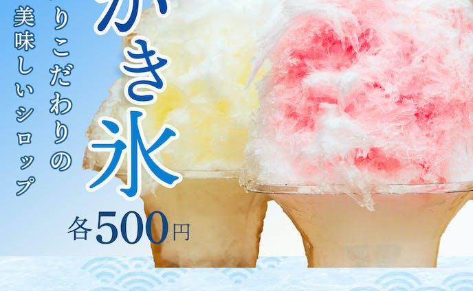 かき氷チラシ
