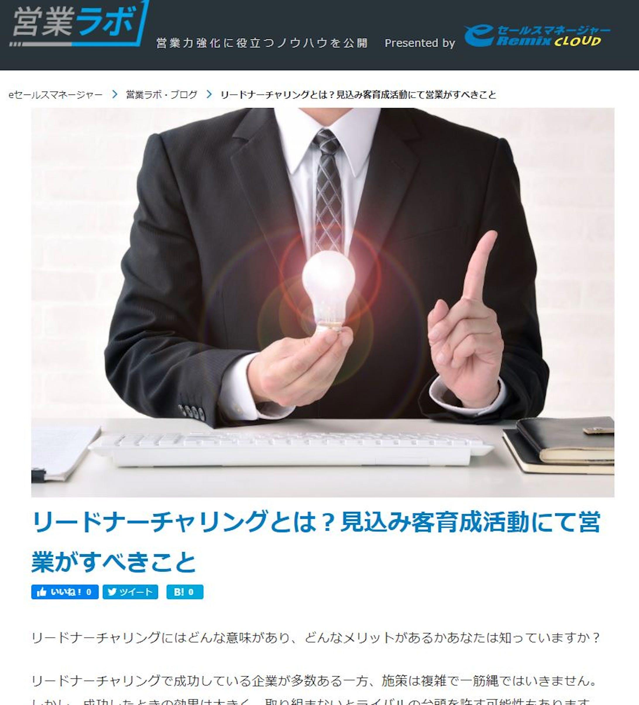東証1部のCRM/SFA企業ソフトブレーンの「営業ラボ」で執筆中-4