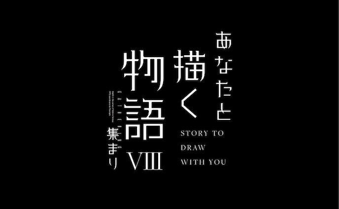 あなたと描く物語 VII 集まり