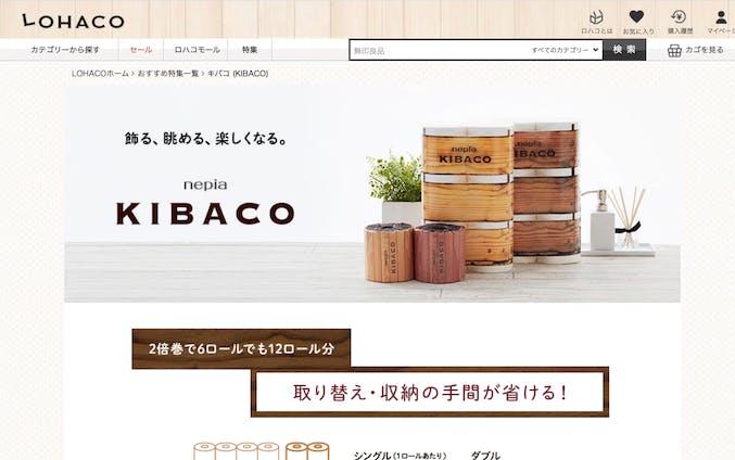 LOHACO - KIBACO ブランドページ