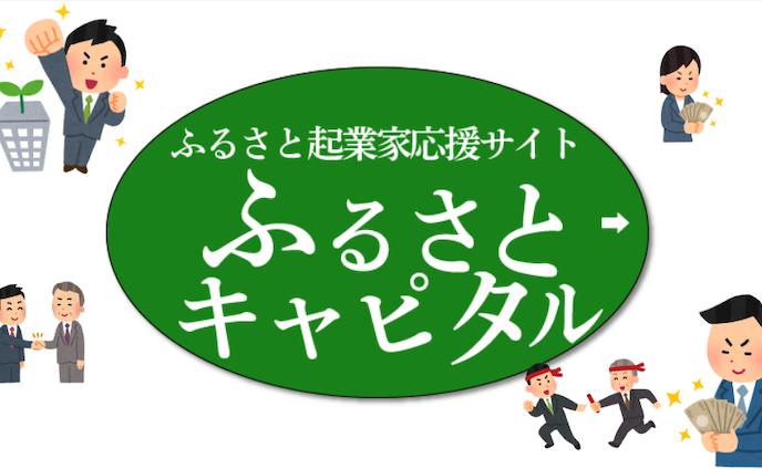 高専ハッカソン@函館「ふるさとキャピタル」