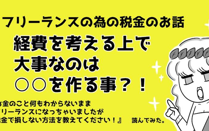 ブログ用宣伝漫画:フリーランス税本レビュー