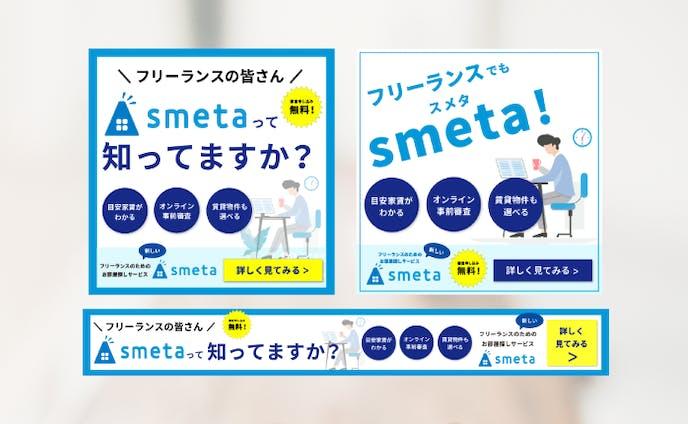 バナーデザイン(sumeta様 /コンペ参稼報酬 / 4案)