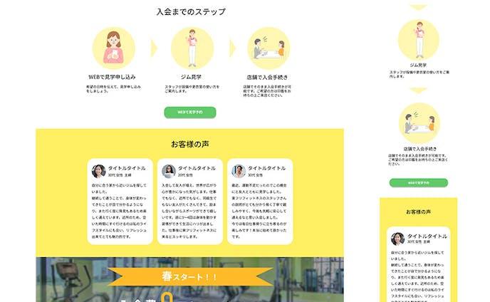 LPデザイン(東フリフィットネス 架空サイト)