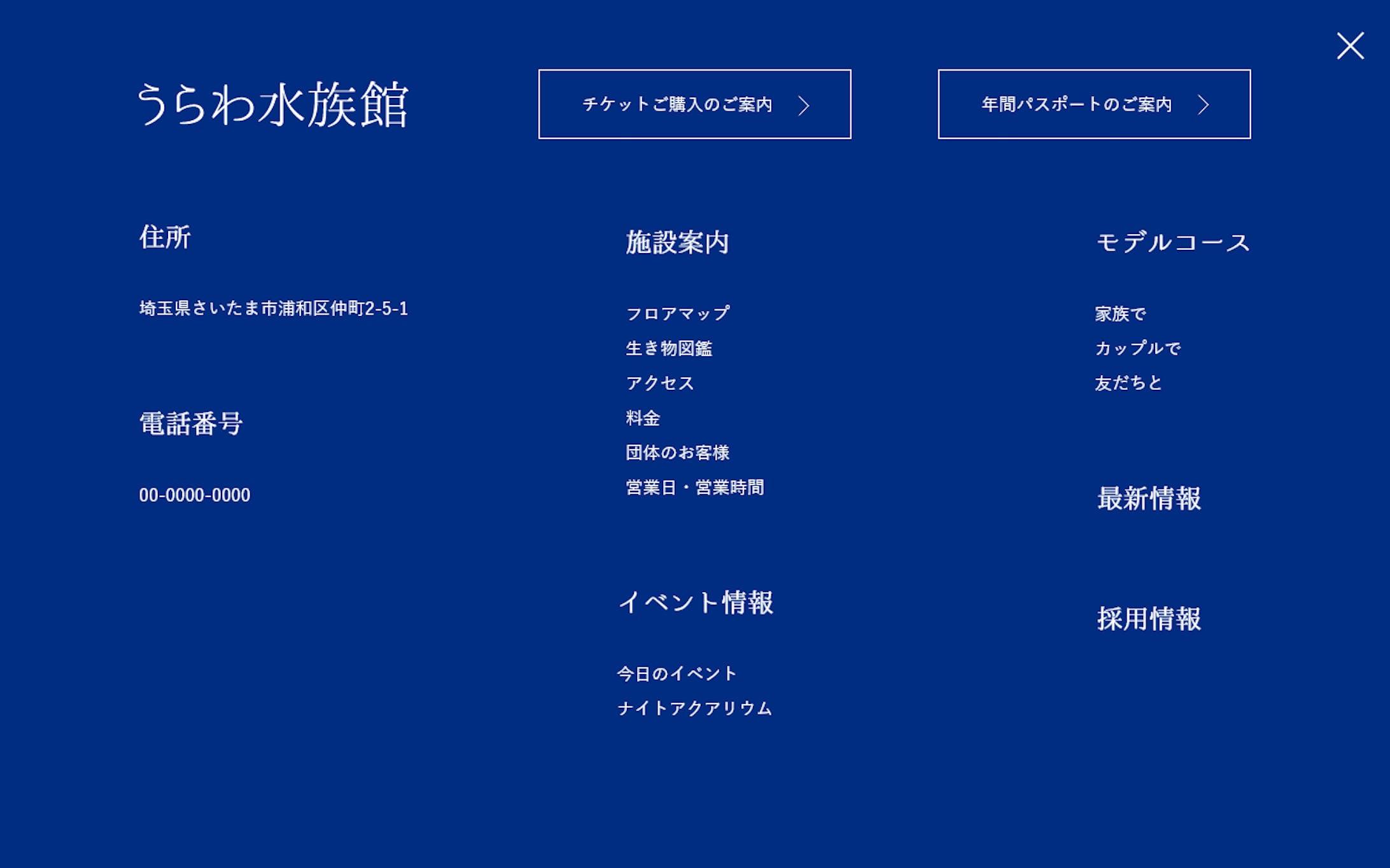 「うらわ水族館(架空)」Webサイト-3