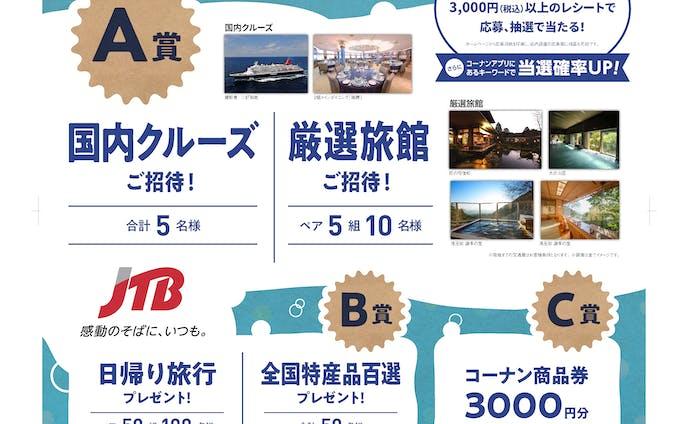 コーナン商事株式会社様 CPポスター