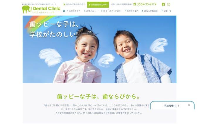 歯科 webデザイン・コーディング