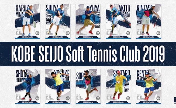 神戸星城高校ソフトテニス部 卒業記念カード