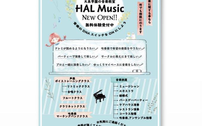 [チラシ]HAL Music