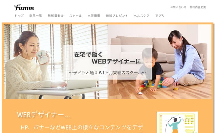 WEBデザイン『デザイナースクールFamm様』