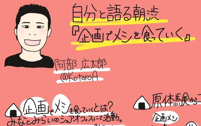 朝渋 自分と語る朝渋イベント『企画でメシを食っていく』阿部 広太郎氏