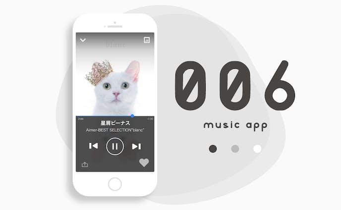 #06 音楽アプリの再生画面