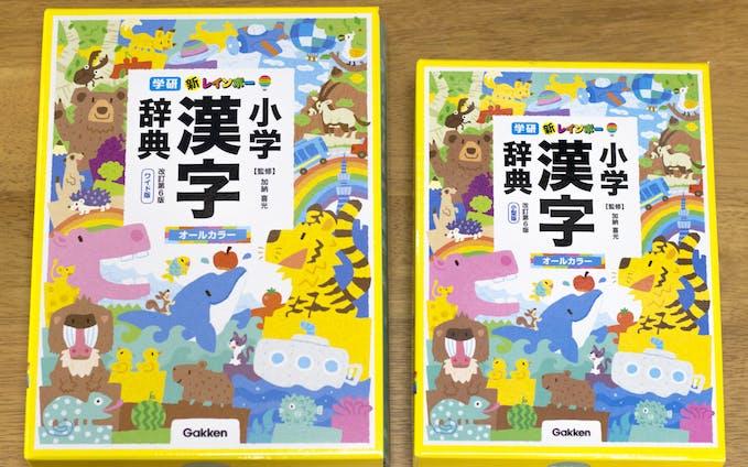 学研 新レインボー 小学漢字辞典