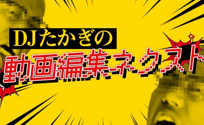 【エンタメ企画風】自主制作