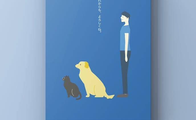 ポスター「動物愛護週間」 Animal Welfare