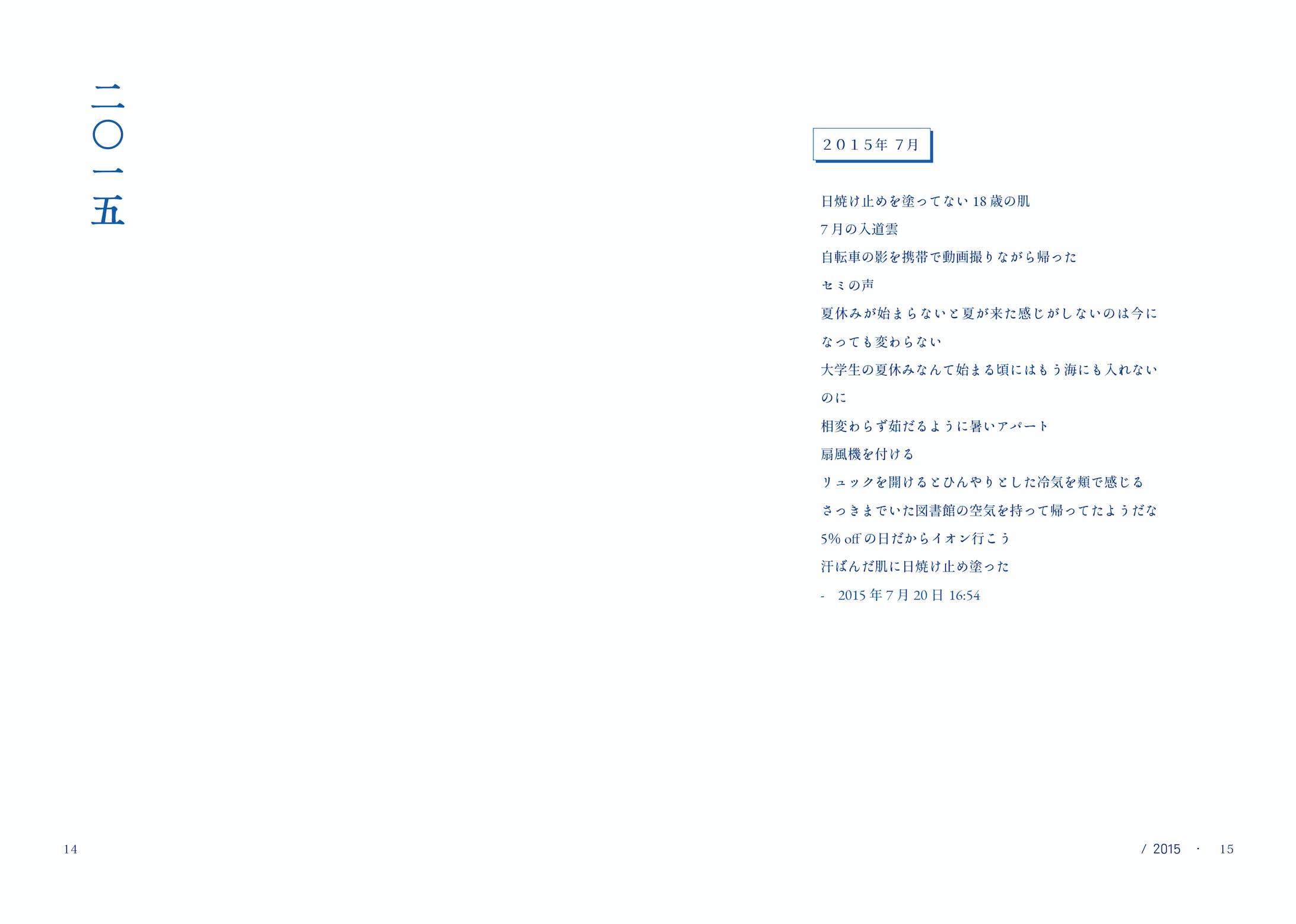 呼吸 ブックデザイン-4