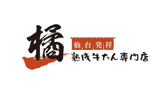熟成牛タン専門店「橘」様 ロゴ作成