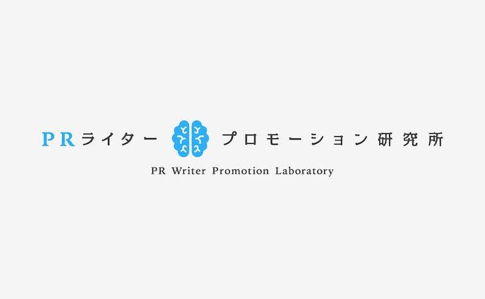 PR Promotion Laboratory Logo
