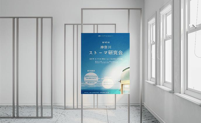 神奈川ストーマ研究会 - Poster