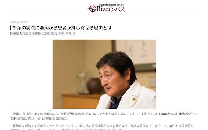 亀田総合病院 院長 亀田 信介 氏