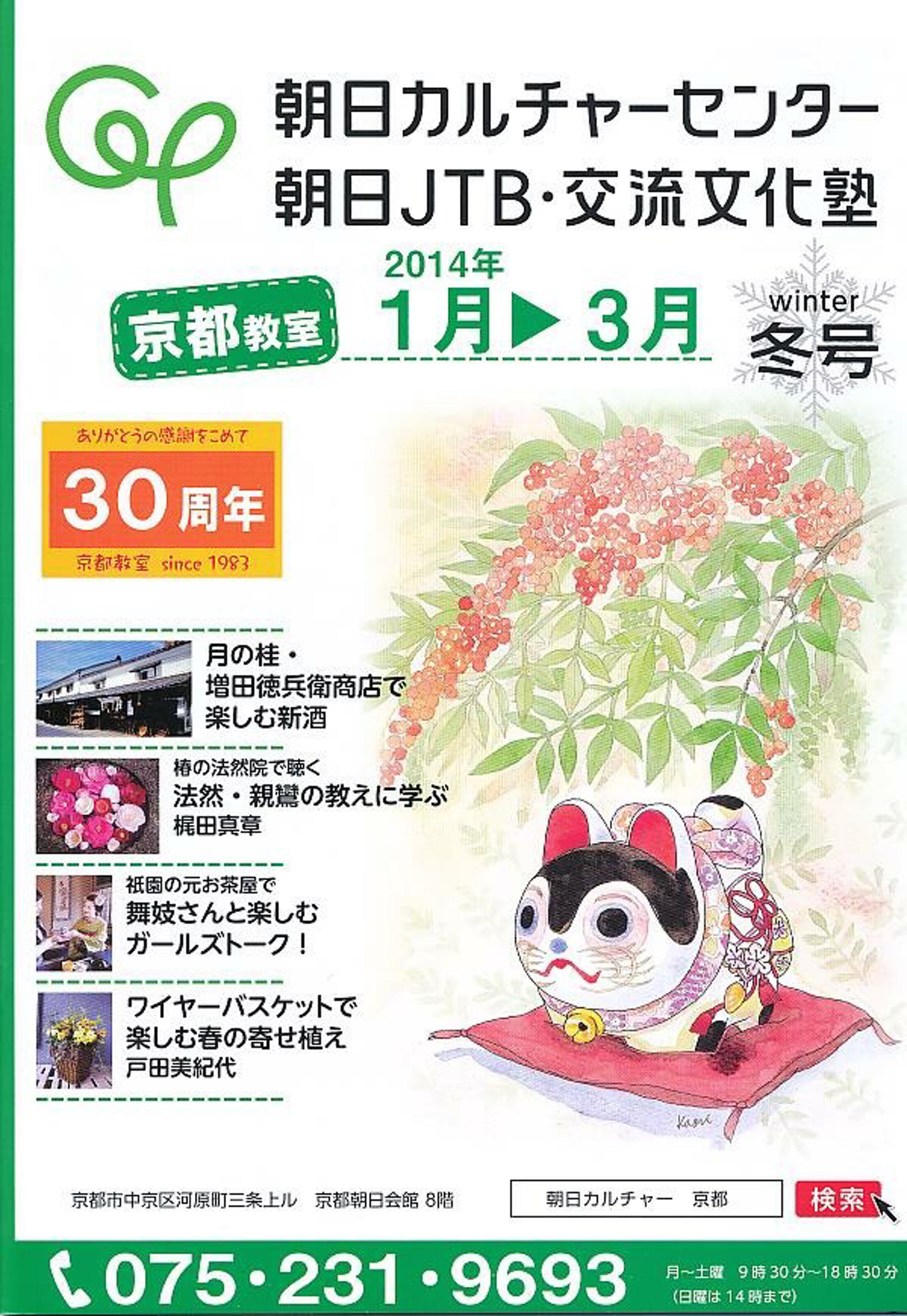 【朝日カルチャーセンター パンフレット表紙イラスト】-10
