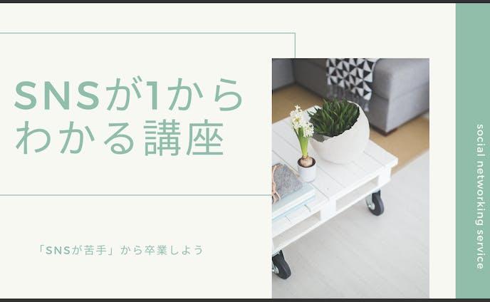 【神奈川1位感謝企画】SNSが1からわかる講座