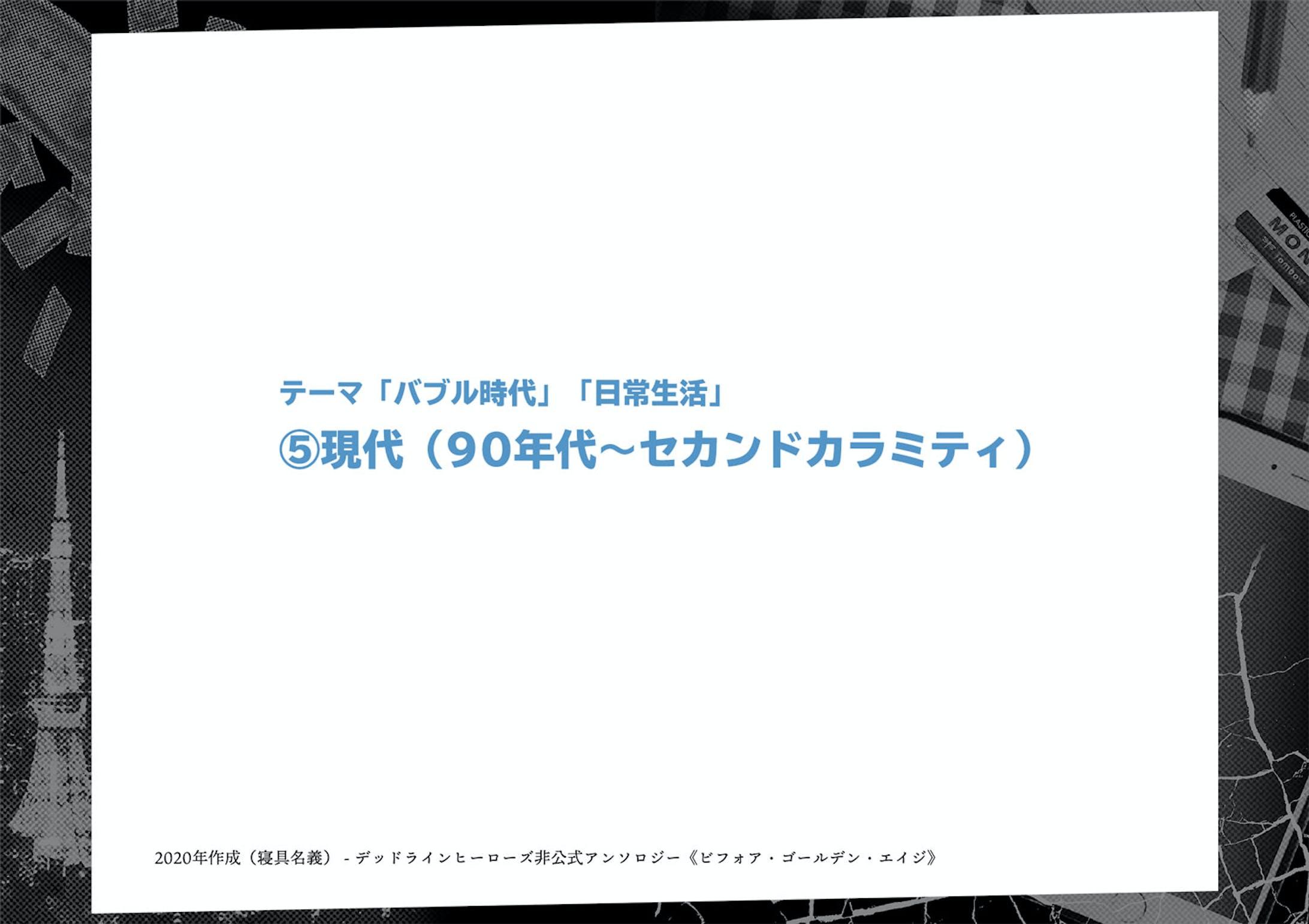 歴史系冊子 余白デザイン-8