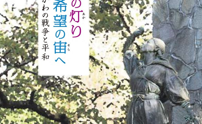 石川県内の戦争遺跡をまとめたガイドブック「記憶の灯り 希望の宙へ」