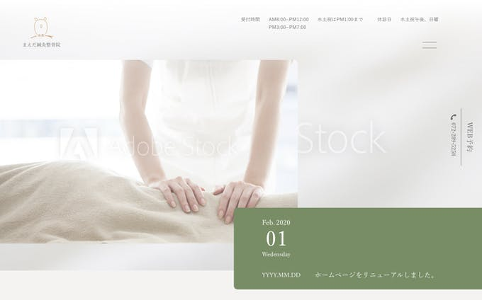整骨院TOPデザイン (demo)