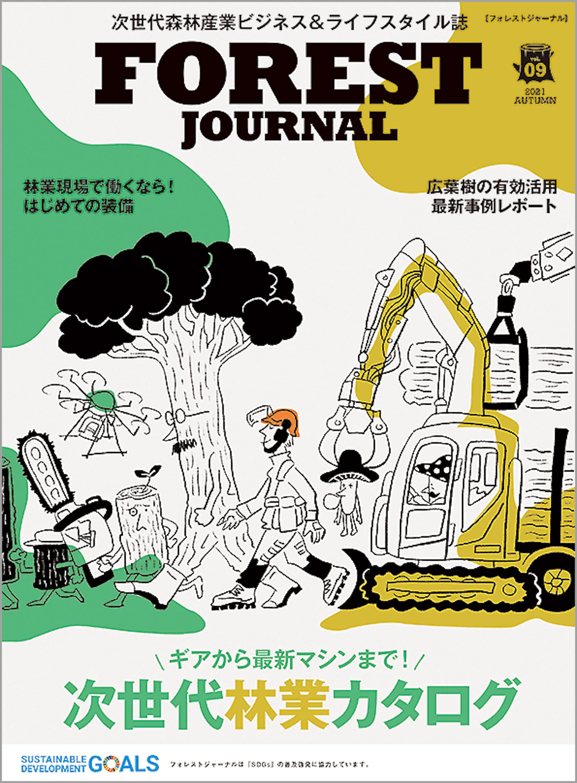 【フリーマガジン】フォレストジャーナル:表紙イラスト-2